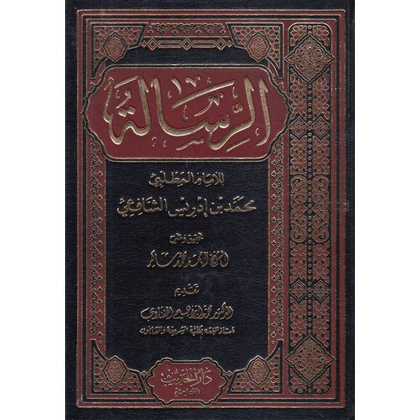 AL-RISALA LIL-IMAM AL-SHAFIAI -الرسالة للامام الشافعي