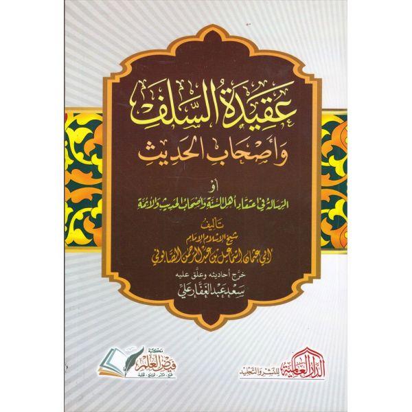 AQIDAT AL-SALAF WA ASHAB AL-HADITH - عقيدة السلف وأصحاب الحديث