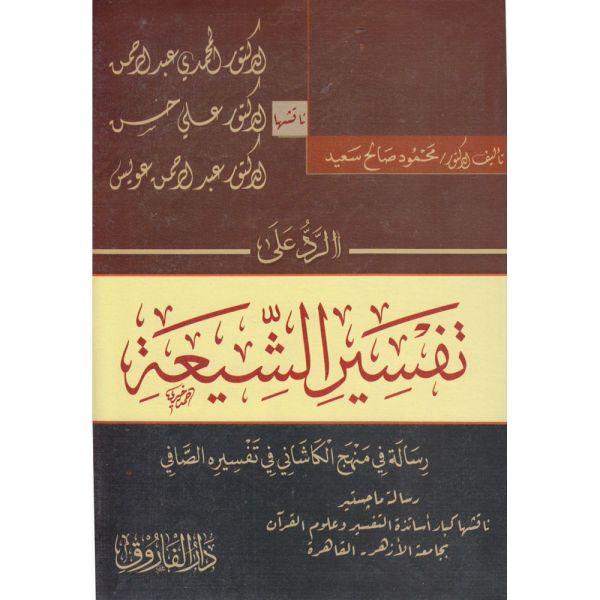 AL-RAD ALA TAFSIR AL-SHIAH - الرد على تفسير الشيعة