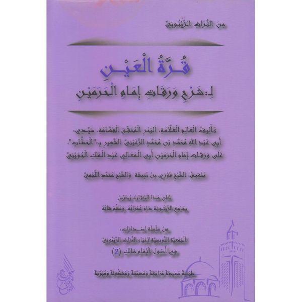 QURAT AL-AYN LI SHRAH WARQAT IMAM AL-HARAMEN - قرة العين لشرح ورقات إمام الحرمين