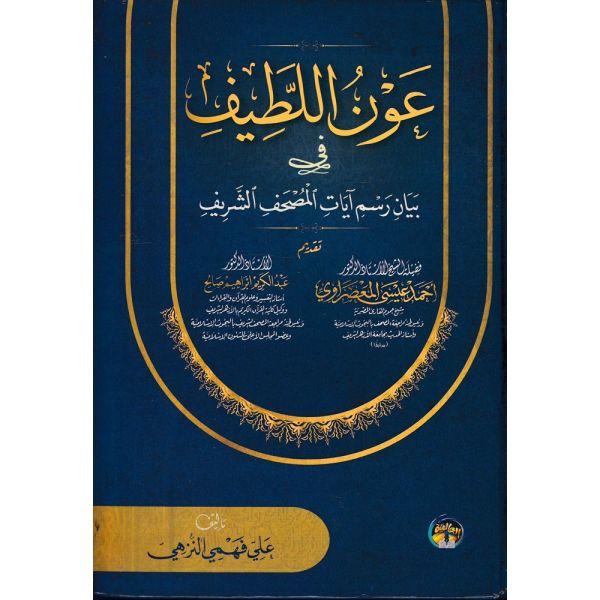 UWAN AL-LATIF - عون اللطيف في بيان رسم آيات المصحف الشريف
