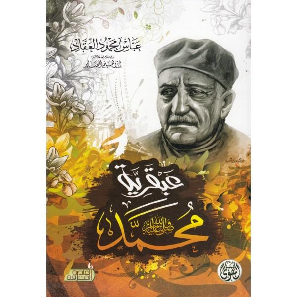 'ABKARIYAT MUHAMMED - عبقرية محمد ﷺ