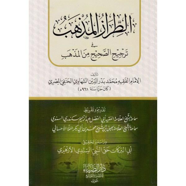 AD-DIRAZ AL-MUZAHAB FIY TARJIYH AS-SAHIH MIN AL-MAZHAB - الطراز المذهب في ترجيح الصحيح من المذهب