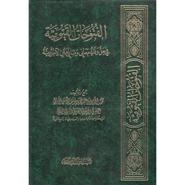 AL-FUTUHAT AL-QAYUMIYAH FIY HA'LL MA'ANIY AL-AJRUMIYAH - الفتوحات القيومية في حل معاني الآجرومية