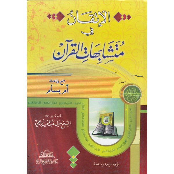 AL-ITQAN FIY MUTASHABIHAT AL-QURAN - الإتقان في متشابهات القرآن