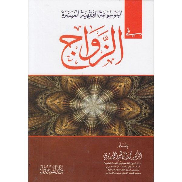 AL-MAWSU'AH AL-FIQHIYAH AL-MUYASARAH FIY AZ-ZAWAJ - الموسوعة الفقهية الميسرة في الزواج