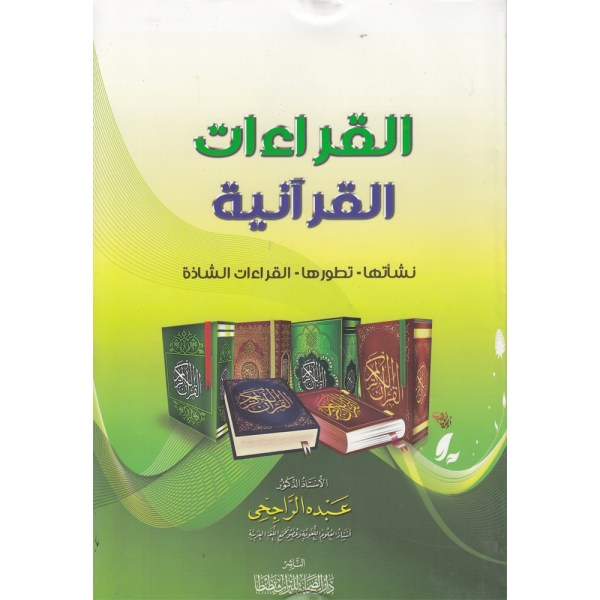 AL-QIRA'AT AL-QURANIYAH - القراءات القرآنية
