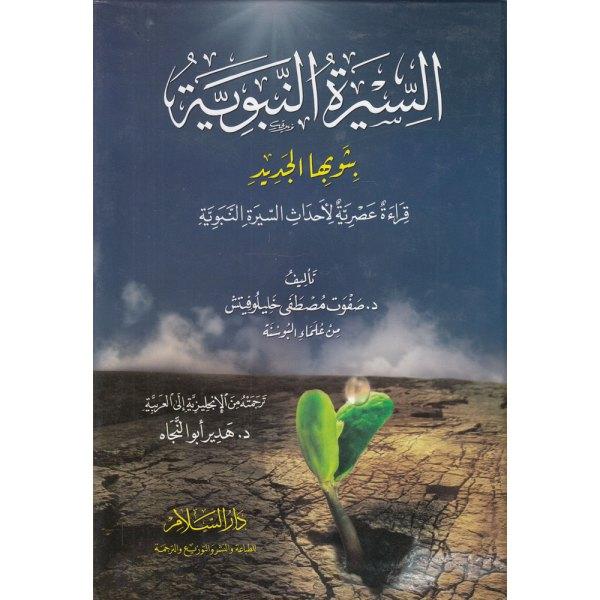 AS-SIRAH AN-NABAWIYAH BI-THAWBIHA AL-JADID - السيرة النبوية بثوبها الجديد