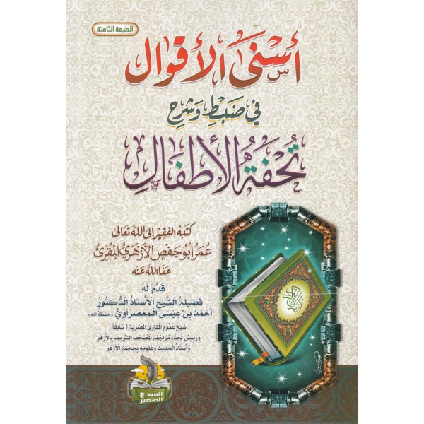 ASNA AL-AQWAL FIY DABD WA-SHARH TUHFAT AL-ADFAL - أسنى الأقوال في ضبط وشرح تحفة الأطفال