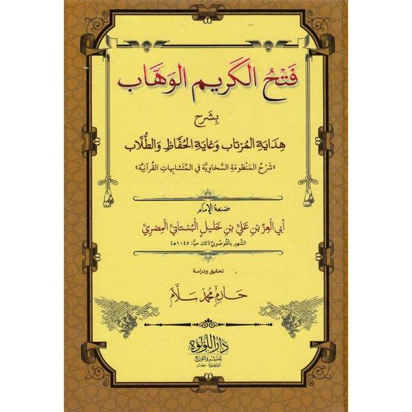 FATH AL-KARIM AL-WAHAB BI-SHARH AL-MANZUMAH AS-SAKHAWIYAH FIY AL-MUTASHABIHAT - فتح الكريم الوهاب بشرح المنظومة السخاوية في المتشابهات