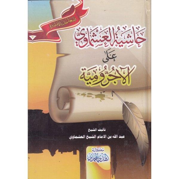 HASHIYAT AL-'ASHMAWI 'ALAA MATN AL-AJARUMIYA – حاشية العشماوي على متن الآجرومية