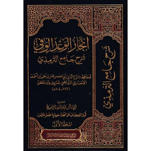 INJAZ AL-WA'D AL-WAFIY SHARH JAME' AT-TIRMIZI - إنجاز الوعد الوفي شرح جامع الترمذي