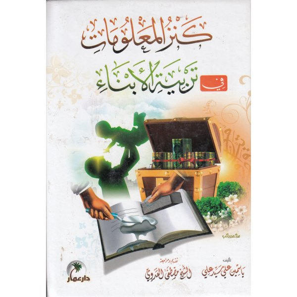 KANZ AL-MA'LUMAT FIY TARBIYAT AL-ABNA' - كنز المعلومات في تربية الأبناء