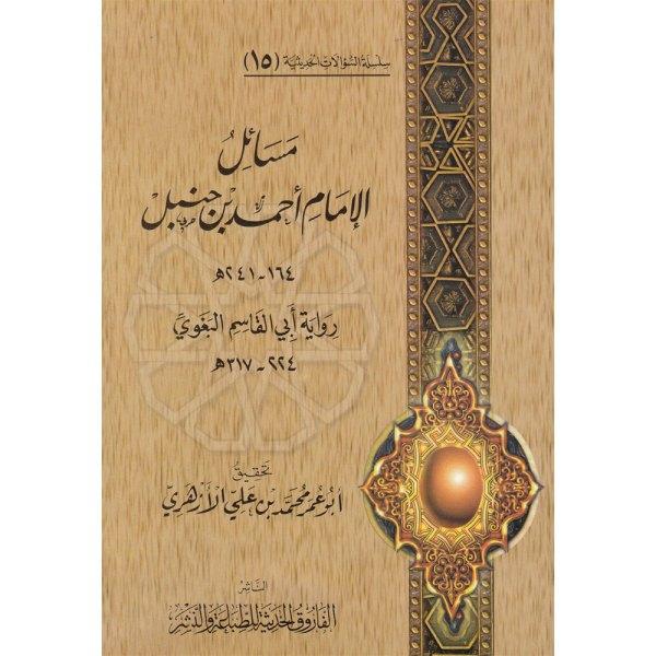 MASA'EL AL-IMAM AHMED BIN HANBAL - مسائل الإمام أحمد بن حنبل