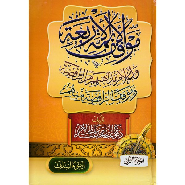 MAWQIF AL-A'EMAH AL-ARBA'AH - مواقف الأئمة الأربعة