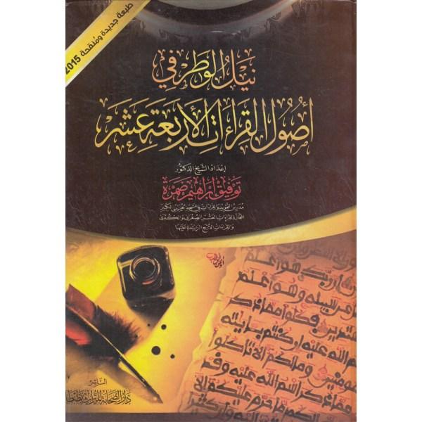 NAYL AL-WADAR FIY USUL AL-QIRA'AT AL-'ARBAH 'ASHAR - نيل الوطر في أصول القراءات الأربعة عشر