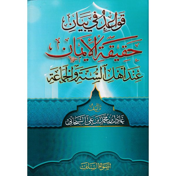 QAWA'ED FIY BAYAN HAQIQAT AL-EMAN - قواعد في بيان حقيقة الإيمان