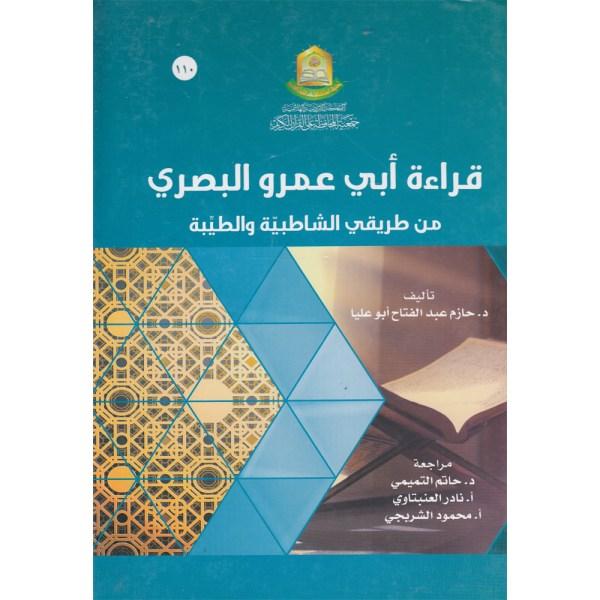 QIRA'AT 'ABIY 'AMMR AL-BASRIY - قراءة أبي عمرو البصري