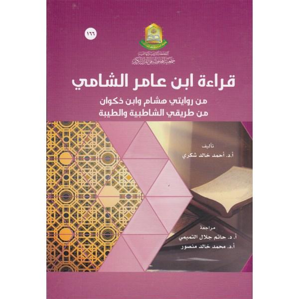 QIRA'AT IBN 'AAMIR ASH-SHAMIY - قراءة ابن عامر الشامي