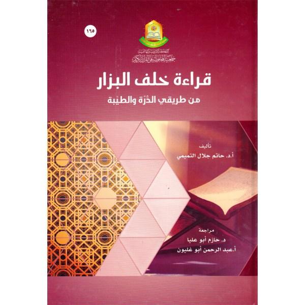 QIRA'AT KHALAF AL-BAZAR - قراءة خلف البزار