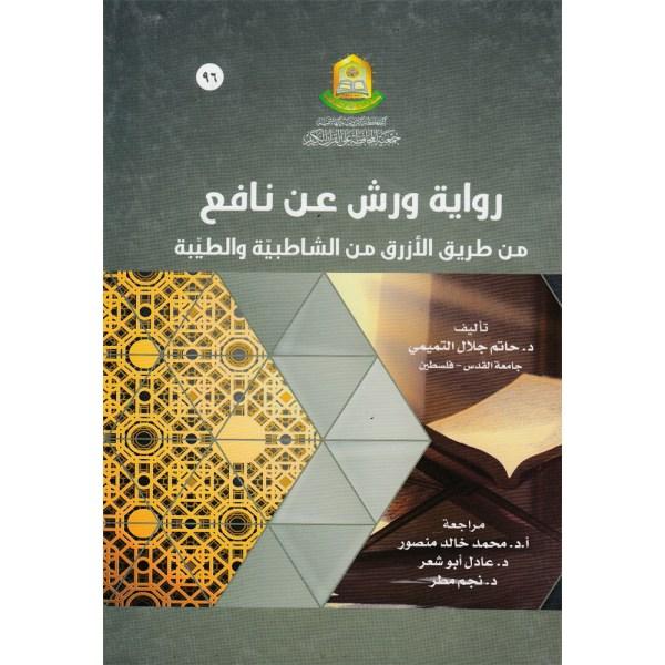 RIWAYAT WARASH 'ANN NAFI' MIN DARIQ AL-AZRAQ - رواية ورش عن نافع من طريق الأزرق