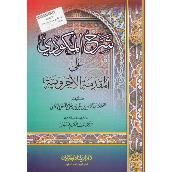 SHARH AL-MAKUWIDY 'ALA AL-MUQADIMAH AL-AJRUMIYAH - شرح المكودي على المقدمة الأجرومية