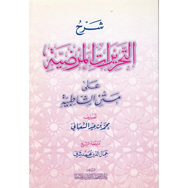 SHARH AT-TARIRAT AL-MARDIYAH 'ALA MATN ASH-SHADIBIYAH - شرح التحريرات المرضية على متن الشاطبية