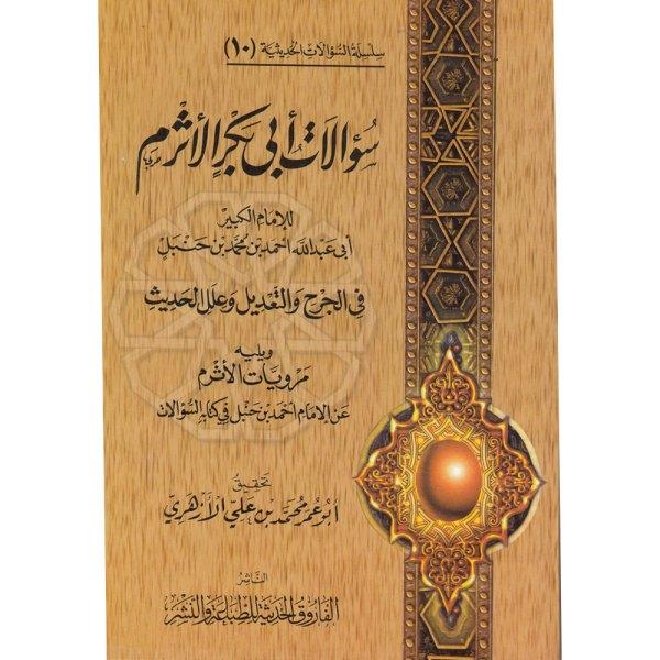 SU'ALAT ABI BAKAR AL-ATHRAM LIL-IMAM AHMED BIN HANBAL - سؤلات أبي بكر الأثرم للإمام أحمد ابن حنبل