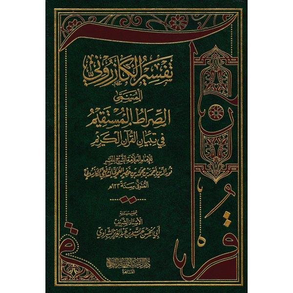 TAFSIR AL-KAAZRUWNIY - تفسير الكازروني