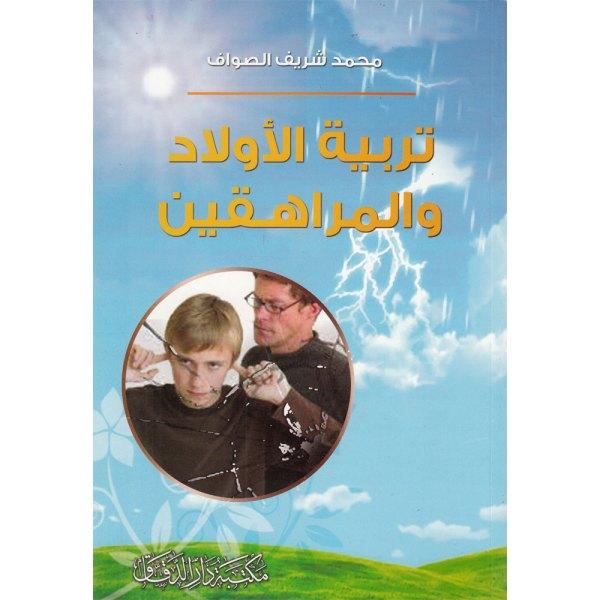 TARBIYAT AL-AWLAD WAL-MURAHIQIN - تربية الأولاد والمراهقين