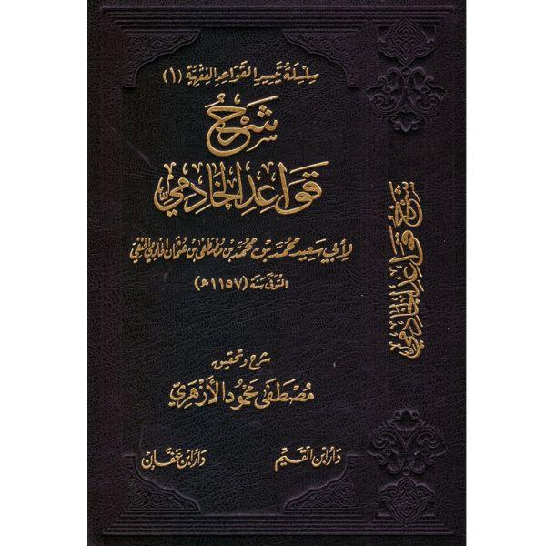 SHARH QAWAID AL-KHADIMI - شرح قواعد الخادمي