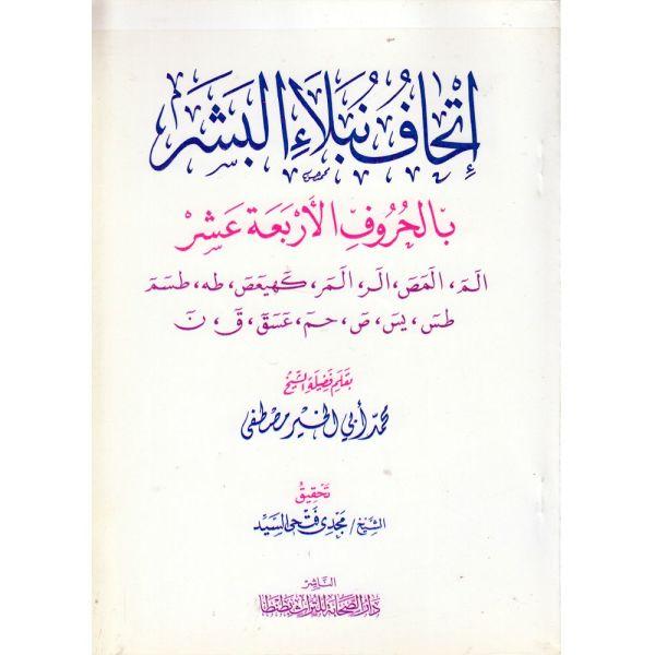 ITHAF NUBALA` AL-BASHAR - إتحاف نبلاء البشر بالحروف الأربعة عشر