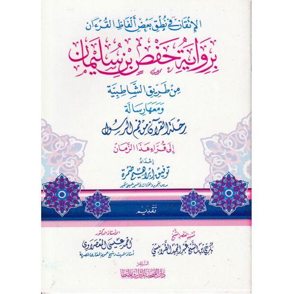 AL-ITQAN FI NUTAQ BAD ALFAS AL-QURAN - الإتقان في نطق بعض ألفاظ القرءان برواية حفص بن سليمان