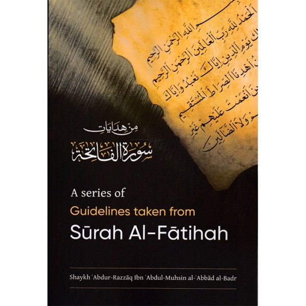 A Series of Guidelines taken from Surah Al-Fatihah - من هدايات سورة الفاتحة