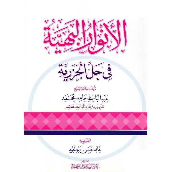 AL-ANWAR AL-BAHIYAH FIY HALL AL-JAZARIYAH - الأنوار البهية في حل الجزرية
