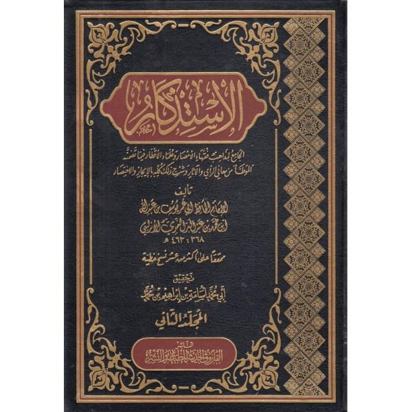 AL-ISTIZKAR AL-JAME' LI-MAZAHIB FUQAHA AL-AMSAR - الاستذكار الجامع لمذاهب فقهاء الأمصار