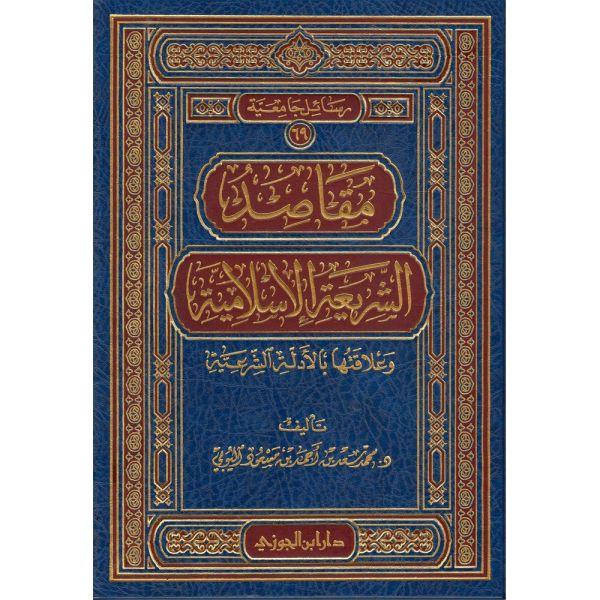 MAQASID AL SHARIA AL ISLAMIYA - مقاصد الشريعة الإسلامية