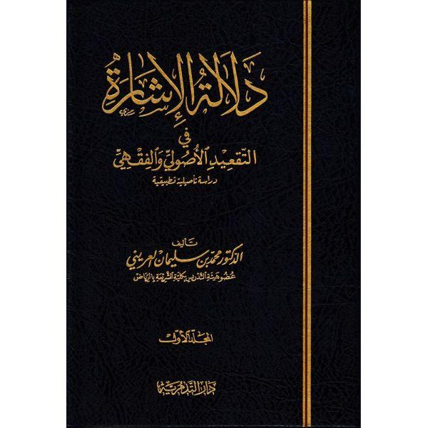 DALALAT AL-ISHARA - دلالة الإشارة في التتقعيد الأصولي والفقهي