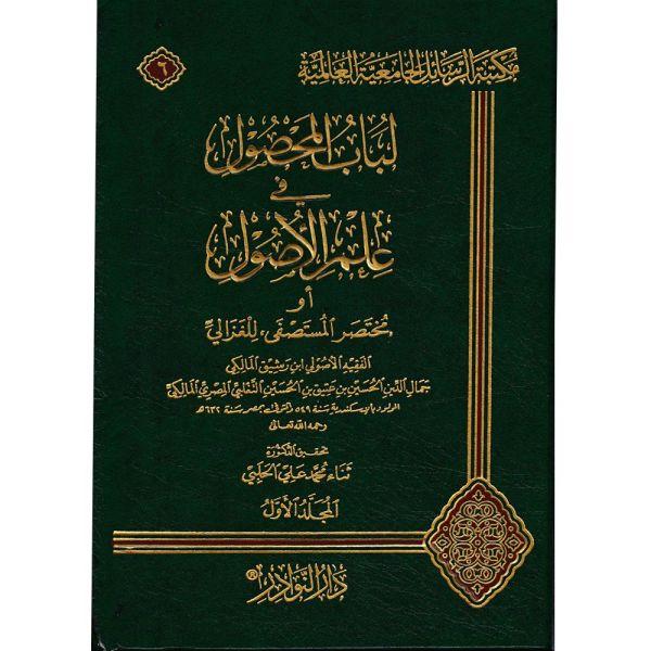 LUBAB AL-MAHSUL FI ELM AL-USUL - لباب المحصول في علم الأصول