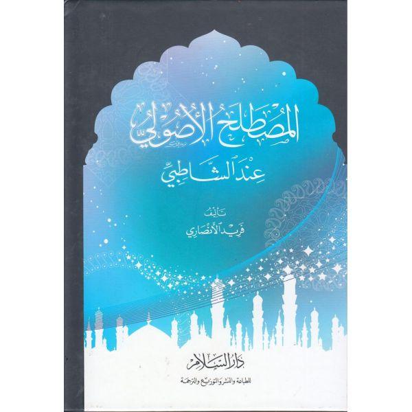 AL-MUSTALAH AL-USULI AND AL-SHATIBI - المصطلح الأصولي عند الشاطبي