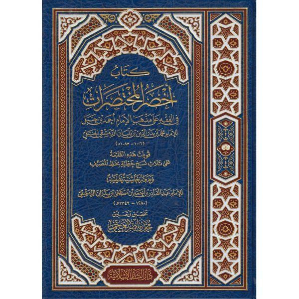 KITAB AKHSAR AL-MUKHTASART - كتاب أخصر المختصرات