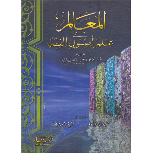 AL-MAALIM FI ELM USUL AL-FIQH - المعالم في علم أصول الفقه