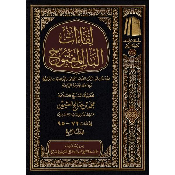 LIQA'AT AL-BAB AL-MAFTUH - لقاءات الباب المفتوح
