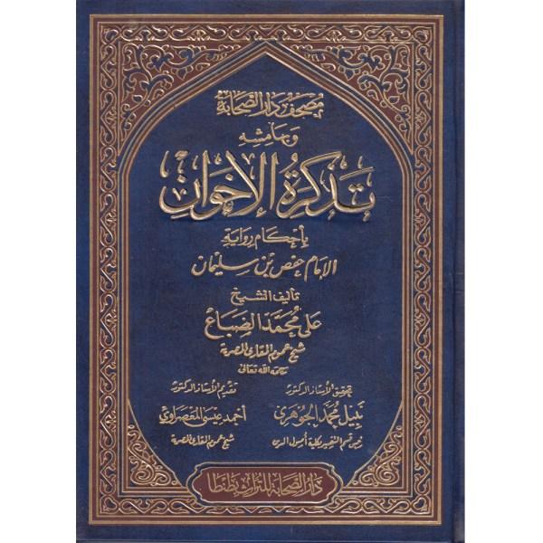 MUSHAF DAR AL-SAHABAH WA-BIHAMISHIH TAZKIRAT AL-IKHWAN BI-AHKAM HAFS - مصحف دار الصحابة وبهامشه تذكرة الإخوان بأحكام حفص