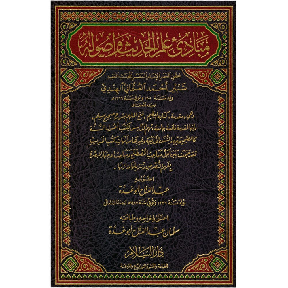 MABADI ELM AL-HADITH WA USULEH - مبادئ علم الحديث وأصوله