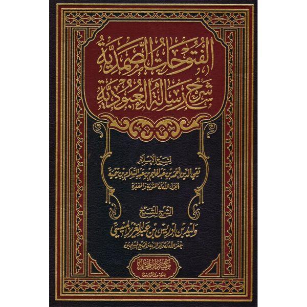 AL-FUTUHAT AL-SAMADIYAH - الفتوحات الصمدية شرح رسالة العبودية