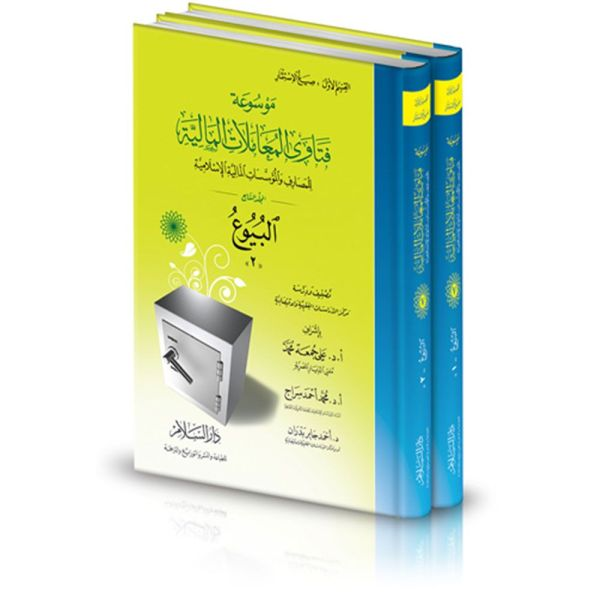 MAWSUAT AL-MUAMALAT AL-MALIYAH - موسوعة المعاملات المالية