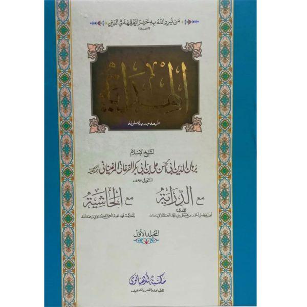 AL-HIDAYAH - الهداية