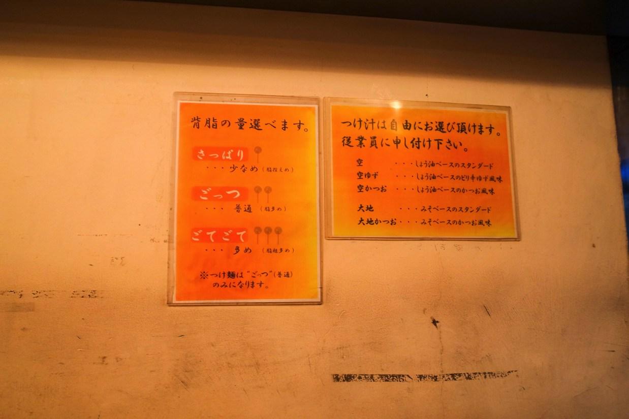 超ごってり麺ごっつ秋葉原店