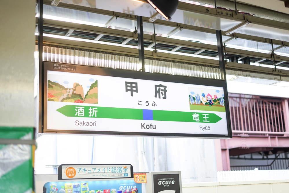 180203 kofu sagamiko kawagoe 07
